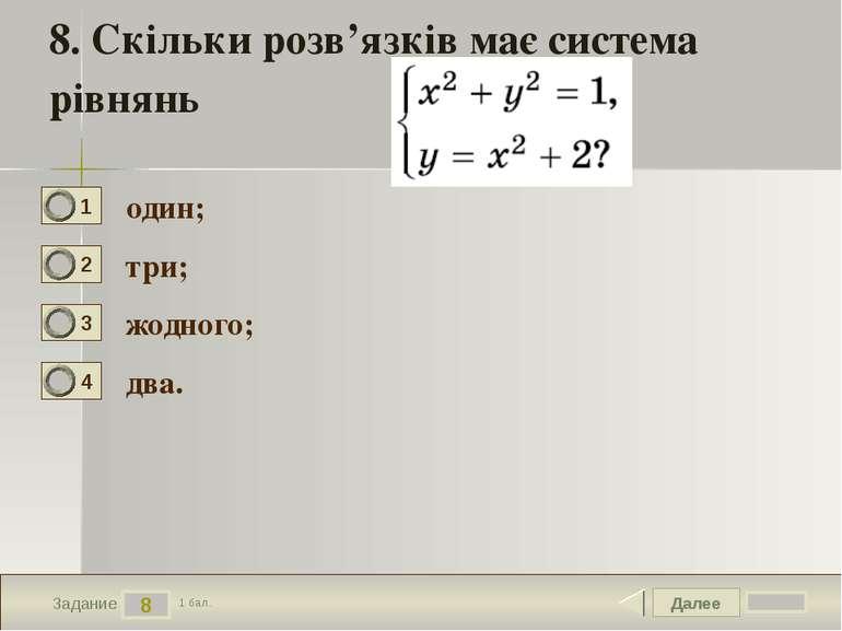 Далее 8 Задание 1 бал. 8. Скільки розв'язків має система рівнянь один; три; ж...
