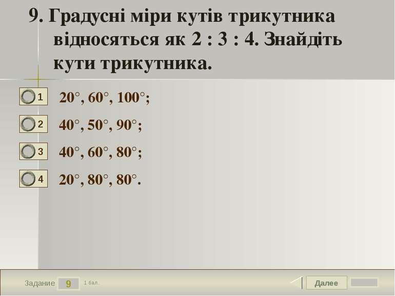 Далее 9 Задание 1 бал. 9. Градусні міри кутів трикутника відносяться як 2 : 3...