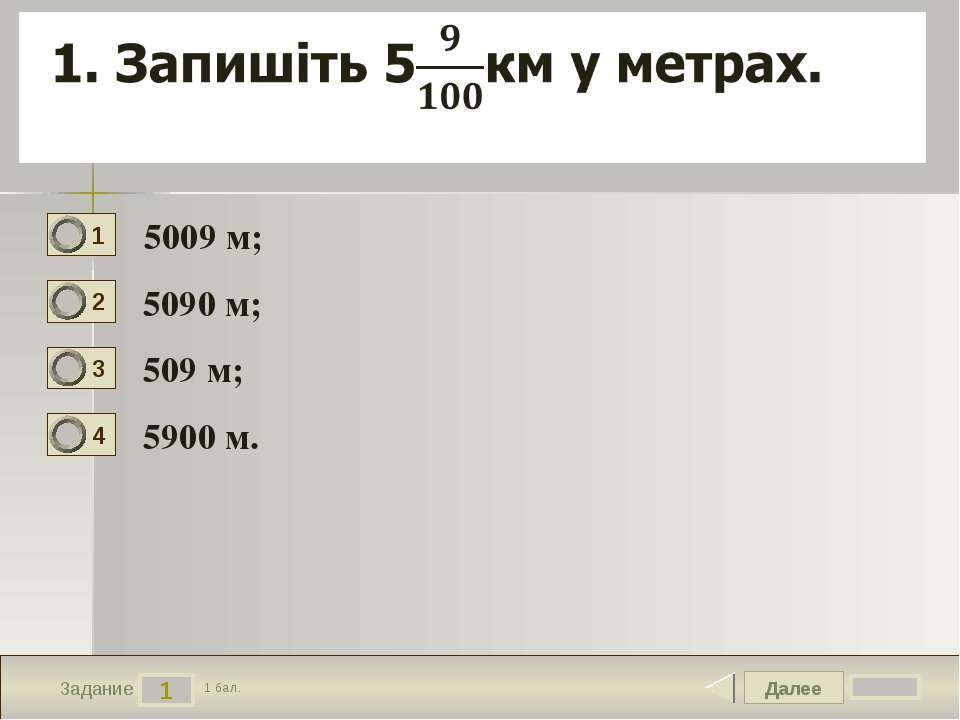 Далее 1 Задание 1 бал. 5009 м; 5090 м; 509 м; 5900 м. 1 2 3 4 Текст задания В...