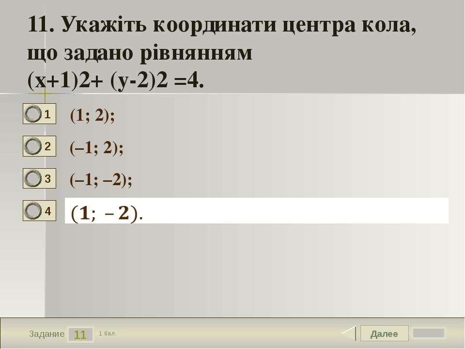 Далее 11 Задание 1 бал. 11. Укажіть координати центра кола, що задано рівнянн...