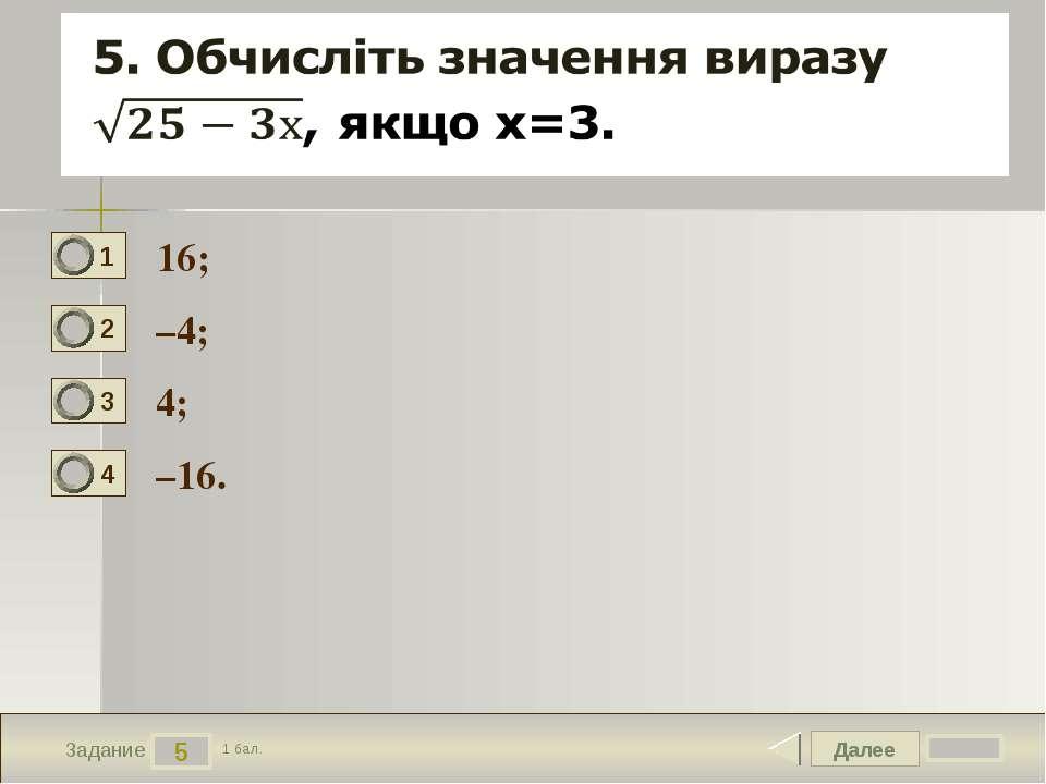 Далее 5 Задание 1 бал. 16; –4; 4; –16. 1 2 3 4 Текст задания Вариант ответа №...