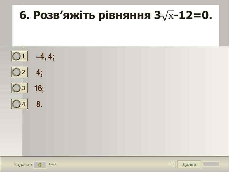 Далее 6 Задание 1 бал. –4, 4; 4; 16; 8. 1 2 3 4 Текст задания Вариант ответа ...