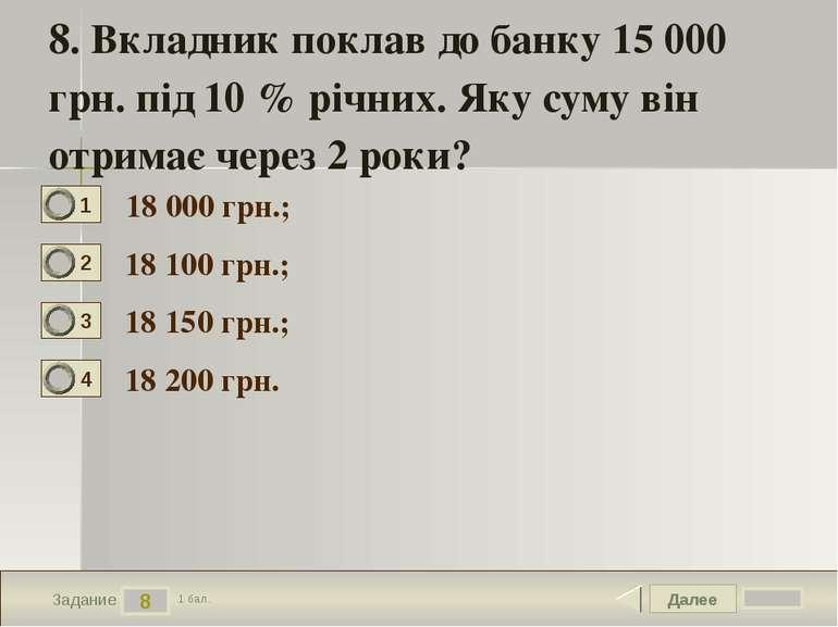 Далее 8 Задание 1 бал. 8. Вкладник поклав до банку 15 000 грн. під 10 % річни...