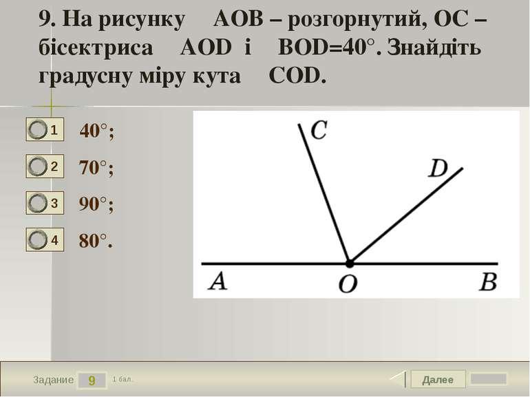 Далее 9 Задание 1 бал. 9. На рисунку ∠AOB – розгорнутий, OC – бісектриса ∠AOD...
