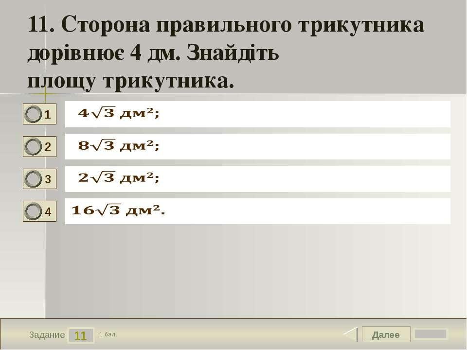Далее 11 Задание 1 бал. 11. Сторона правильного трикутника дорівнює 4 дм. Зна...