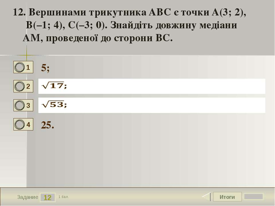 Итоги 12 Задание 1 бал. 12. Вершинами трикутника ABC є точки A(3; 2), B(–1; 4...