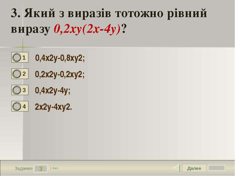 Далее 3 Задание 1 бал. 3. Який з виразів тотожно рівний виразу 0,2ху(2х-4у)? ...