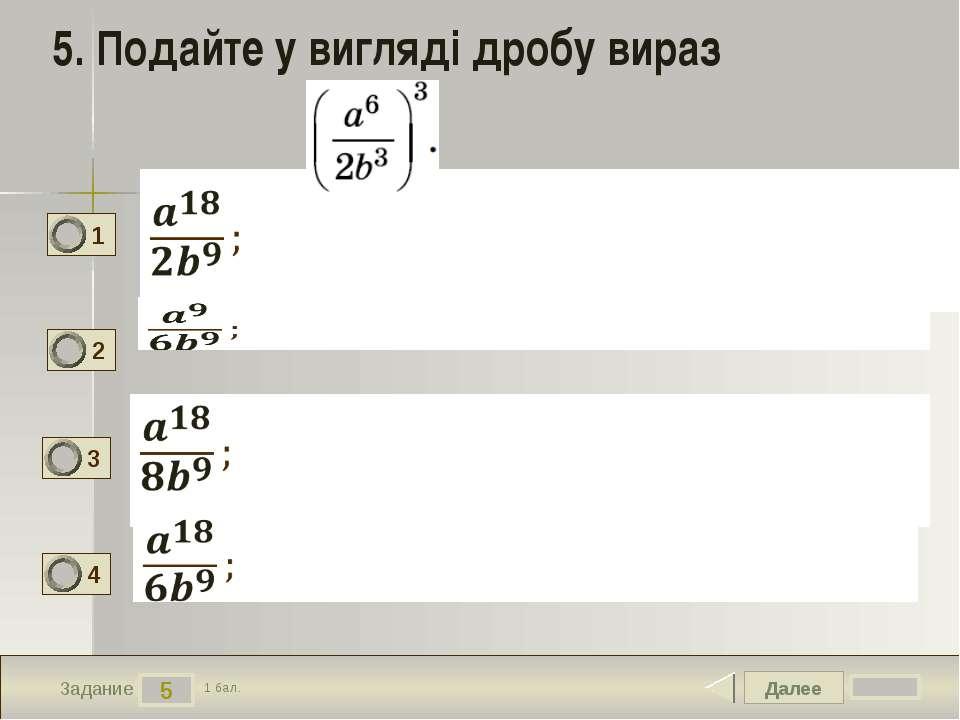 Далее 5 Задание 1 бал. 5. Подайте у вигляді дробу вираз   1 2 3 4 Текст зад...