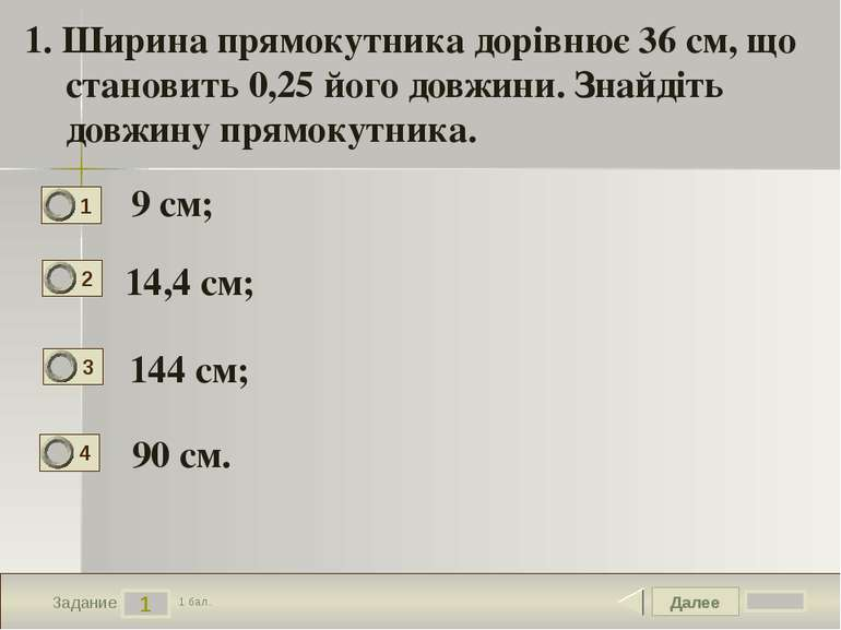 Далее 1 Задание 1 бал. 1. Ширина прямокутника дорівнює 36 см, що становить 0,...