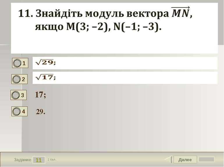 Далее 11 Задание 1 бал. 17; 29. 1 2 3 4 Текст задания Вариант ответа № 1 Вари...