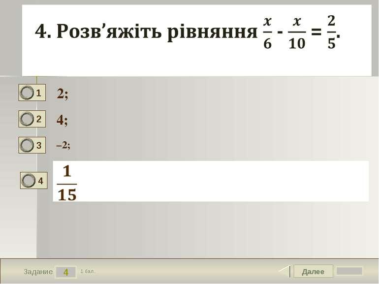 Далее 4 Задание 1 бал. 2; 4; –2; 1 2 3 4 Текст задания Вариант ответа № 1 Вар...