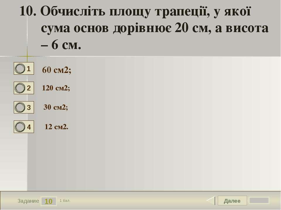 Далее 10 Задание 1 бал. 10. Обчисліть площу трапеції, у якої сума основ дорів...
