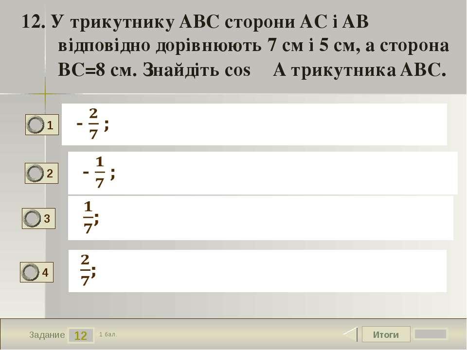 Итоги 12 Задание 1 бал. 12. У трикутнику ABC сторони AC і AB відповідно дорів...