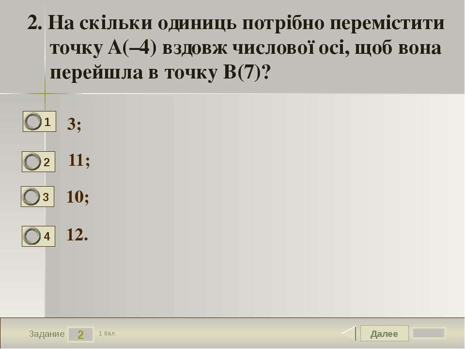 Далее 2 Задание 1 бал. 2. На скільки одиниць потрібно перемістити точку A(–4)...