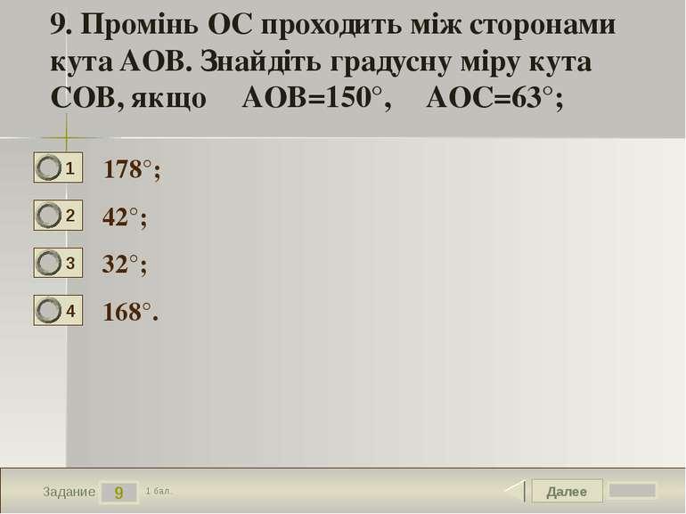 Далее 9 Задание 1 бал. 9. Промінь ОС проходить між сторонами кута AOB. Знайді...