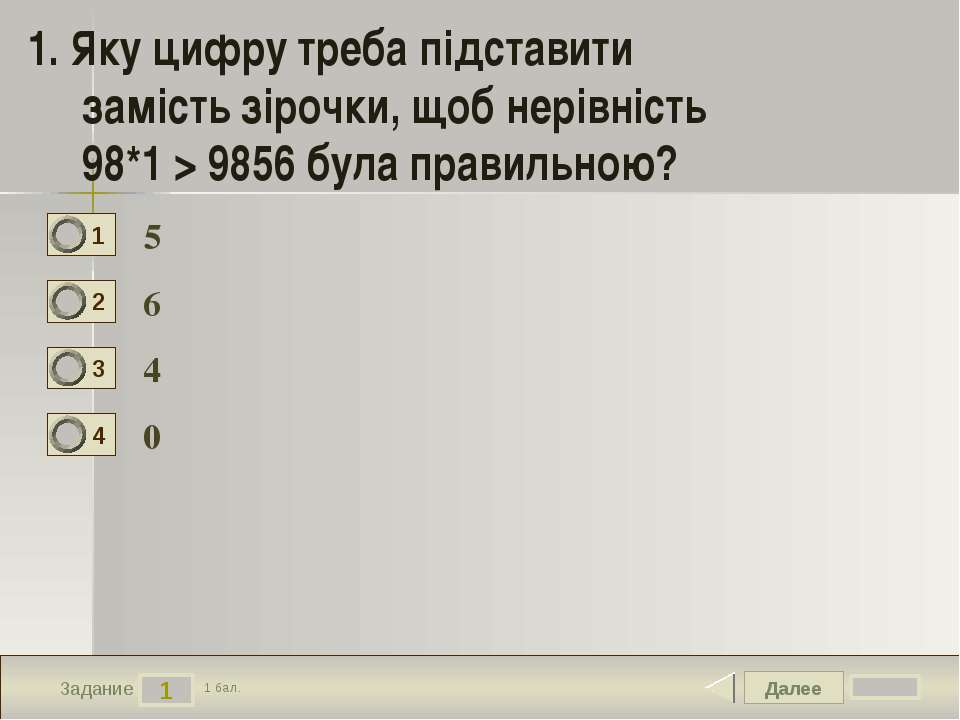Далее 1 Задание 1 бал. 1. Яку цифру треба підставити замість зірочки, щоб нер...