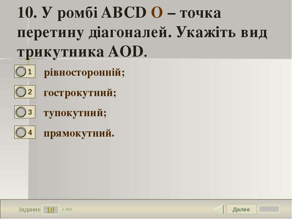 Далее 10 Задание 1 бал. 10. У ромбі ABCD O – точка перетину діагоналей. Укажі...