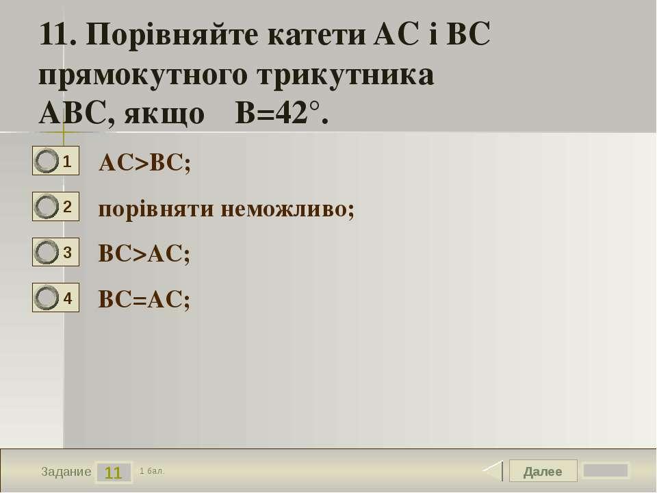 Далее 11 Задание 1 бал. 11. Порівняйте катети AC і BC прямокутного трикутника...