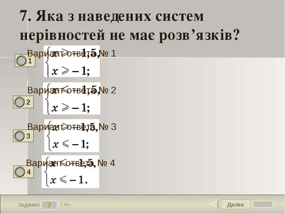 Далее 7 Задание 1 бал. 7. Яка з наведених систем нерівностей не має розв'язкі...