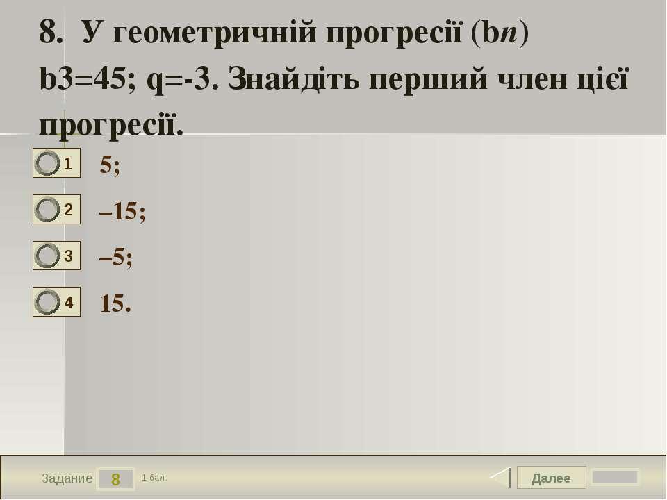 Далее 8 Задание 1 бал. 8. У геометричній прогресії (bn) b3=45; q=-3. Знайдіть...