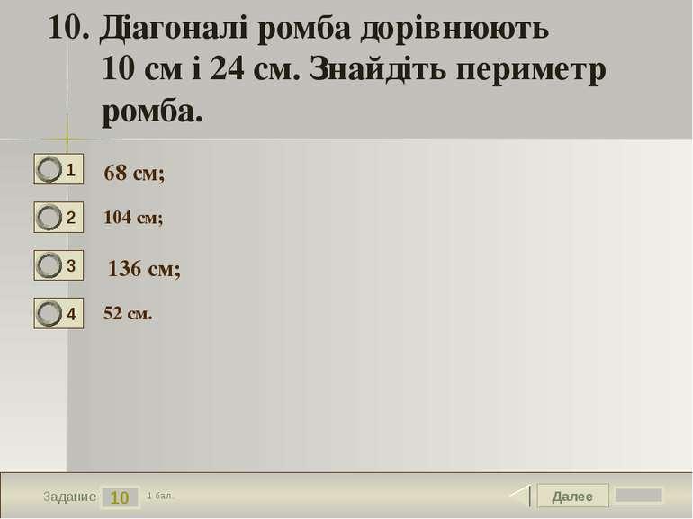 Далее 10 Задание 1 бал. 10. Діагоналі ромба дорівнюють 10 см і 24 см. Знайдіт...