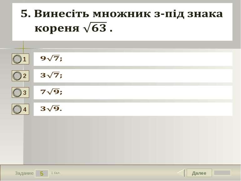 Далее 5 Задание 1 бал. 1 2 3 4 Текст задания Вариант ответа № 1 Вариант ответ...