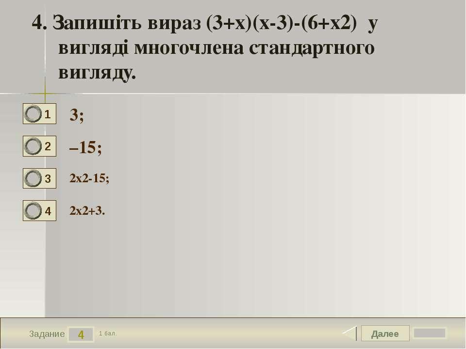 Далее 4 Задание 1 бал. 4. Запишіть вираз (3+x)(x-3)-(6+x2) у вигляді многочле...