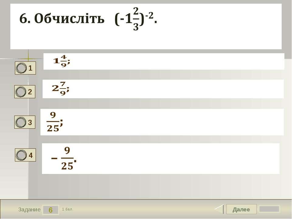 Далее 6 Задание 1 бал. 1 2 3 4 Текст задания Вариант ответа № 1 Вариант ответ...
