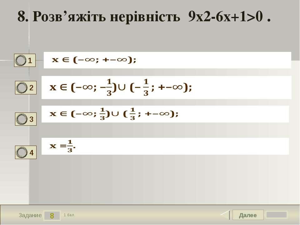 Далее 8 Задание 1 бал. 8. Розв'яжіть нерівність 9х2-6х+1>0 . 1 2 3 4 Текст за...