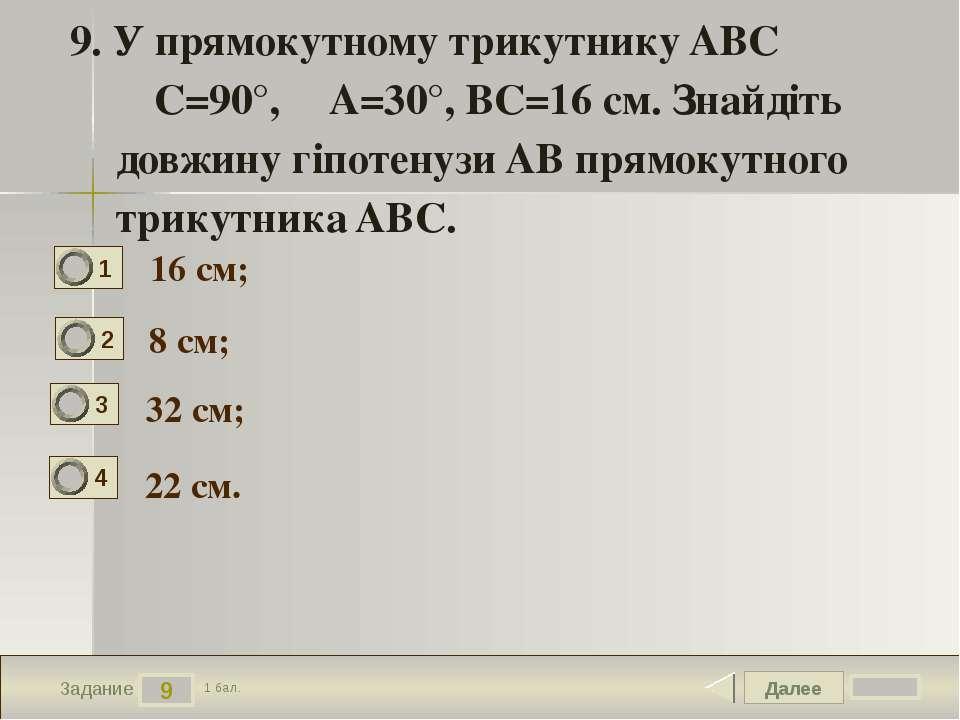 Далее 9 Задание 1 бал. 9. У прямокутному трикутнику ABC ∠C=90°, ∠А=30°, BC=16...