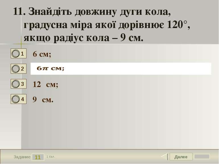 Далее 11 Задание 1 бал. 11. Знайдіть довжину дуги кола, градусна міра якої до...
