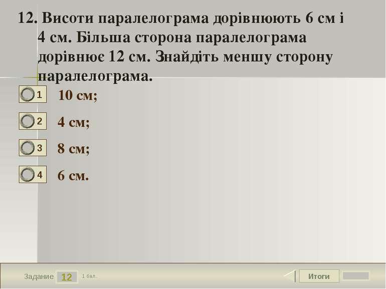 Итоги 12 Задание 1 бал. 12. Висоти паралелограма дорівнюють 6 см і 4 см. Біль...