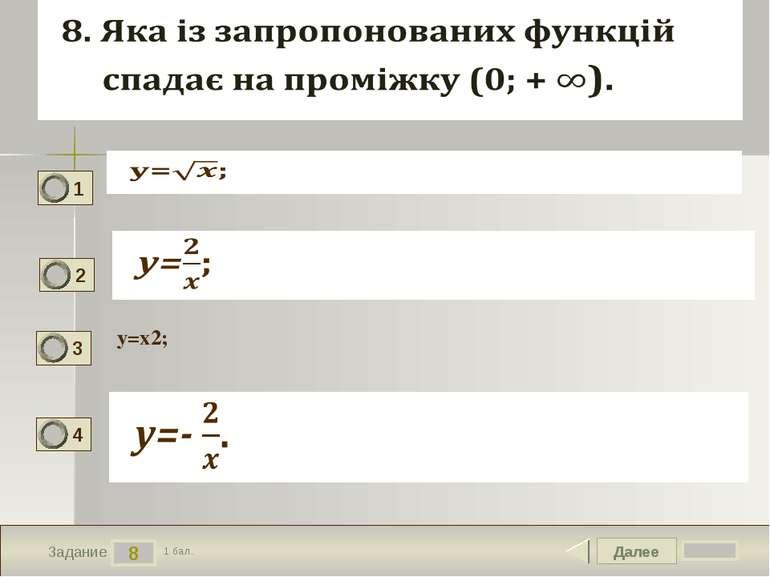 Далее 8 Задание 1 бал. y=x2; 1 2 3 4 Текст задания Вариант ответа № 1 Вариант...