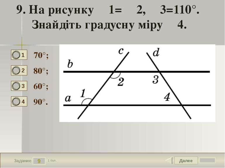 Далее 9 Задание 1 бал. 9. На рисунку ∠1= ∠2, ∠3=110°. Знайдіть градусну міру ...