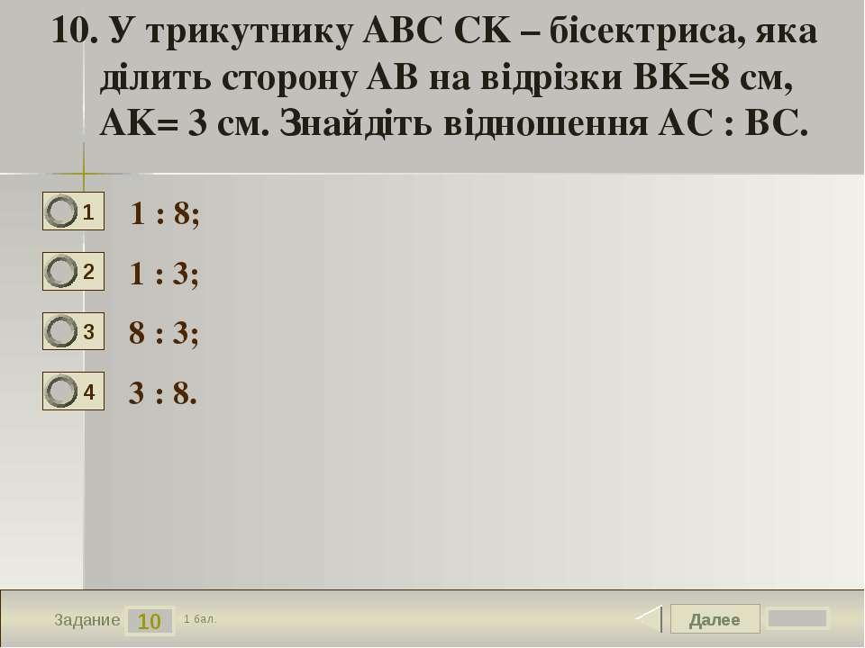 Далее 10 Задание 1 бал. 10. У трикутнику ABC CK – бісектриса, яка ділить стор...