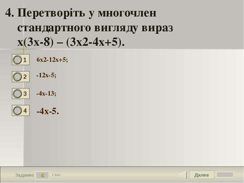 Далее 4 Задание 1 бал. 4. Перетворіть у многочлен стандартного вигляду вираз ...