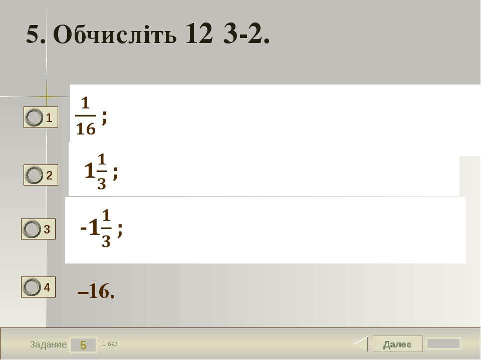 Далее 5 Задание 1 бал. 5. Обчисліть12·3-2. –16. 1 2 3 4 Текст задания Вариан...