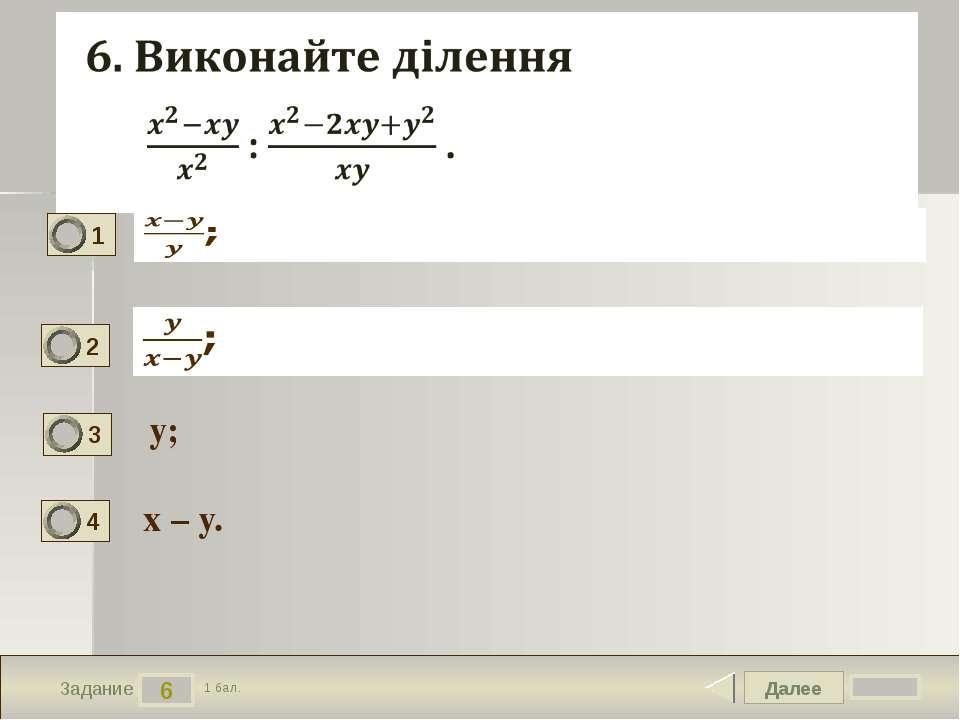 Далее 6 Задание 1 бал. y; x – y. 1 2 3 4 Текст задания Вариант ответа № 1 Вар...