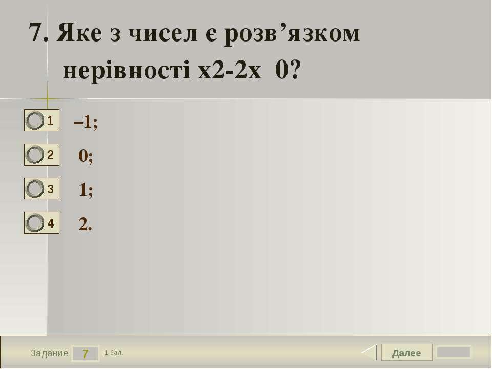 Далее 7 Задание 1 бал. 7. Яке з чисел є розв'язком нерівності х2-2х˂0? –1; 0;...