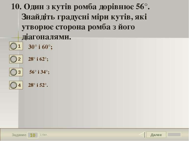 Далее 10 Задание 1 бал. 10. Один з кутів ромба дорівнює 56°. Знайдіть градусн...