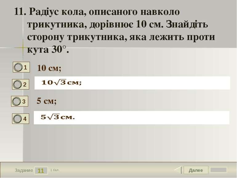 Далее 11 Задание 1 бал. 11. Радіус кола, описаного навколо трикутника, дорівн...