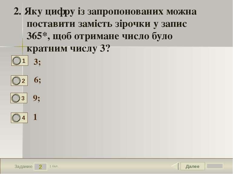 Далее 2 Задание 1 бал. 2. Яку цифру із запропонованих можна поставити замість...