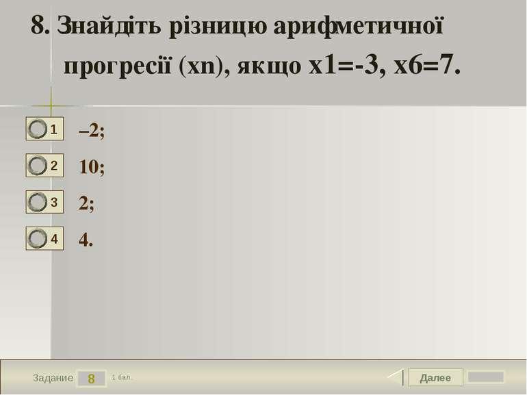 Далее 8 Задание 1 бал. 8. Знайдіть різницю арифметичної прогресії (xn), якщо ...