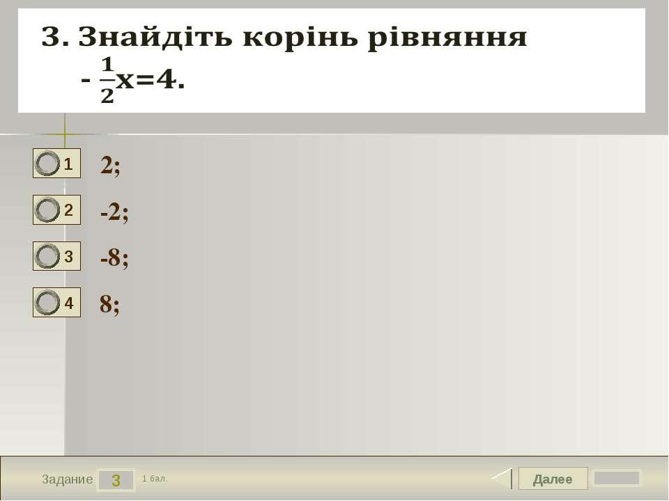 Далее 3 Задание 1 бал. 2; -2; -8; 8; 1 2 3 4 Текст задания Вариант ответа № 1...