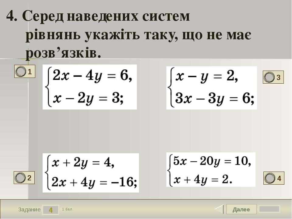 Далее 4 Задание 1 бал. 4. Серед наведених систем рівнянь укажіть таку, що не ...