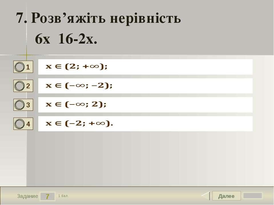 Далее 7 Задание 1 бал. 7. Розв'яжіть нерівність 6х˂16-2х. 1 2 3 4 Текст задан...