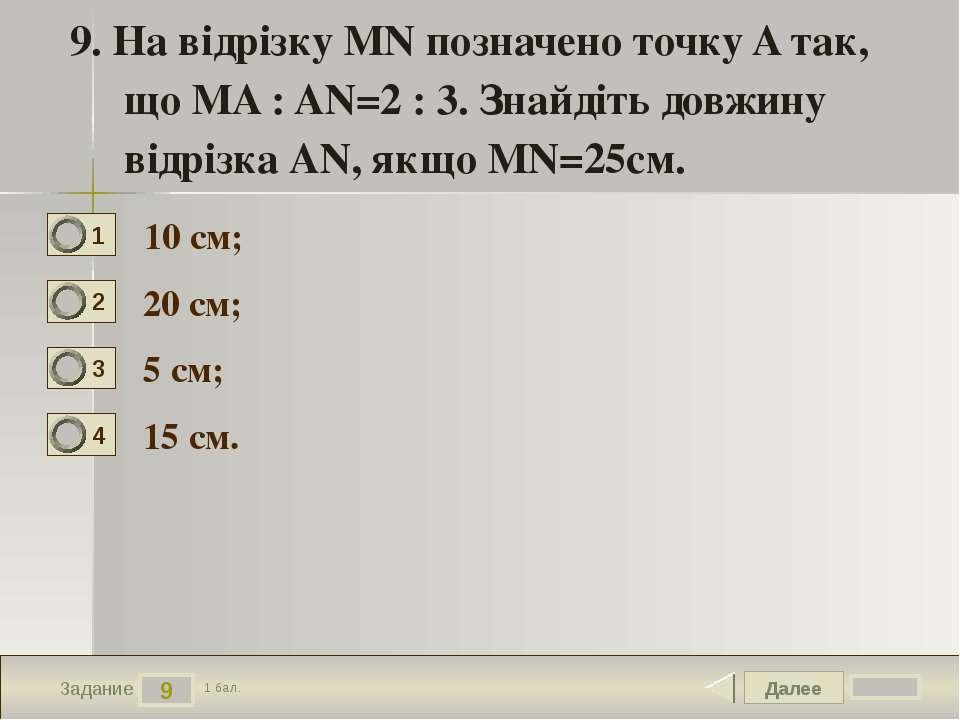 Далее 9 Задание 1 бал. 9. На відрізку MN позначено точку A так, що MA : AN=2 ...