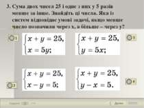 Далее 3 Задание 1 бал. 3. Сума двох чисел 25 і одне з них у 5 разів менше за ...