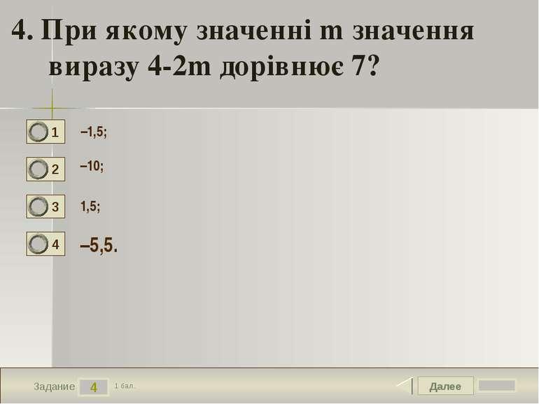 Далее 4 Задание 1 бал. 4. При якому значенні m значення виразу 4-2m дорівнює ...