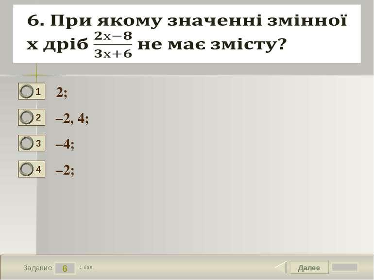 Далее 6 Задание 1 бал. 2; –2, 4; –4; –2; 1 2 3 4 Текст задания Вариант ответа...